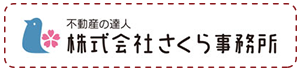 さくら事務所本サイト