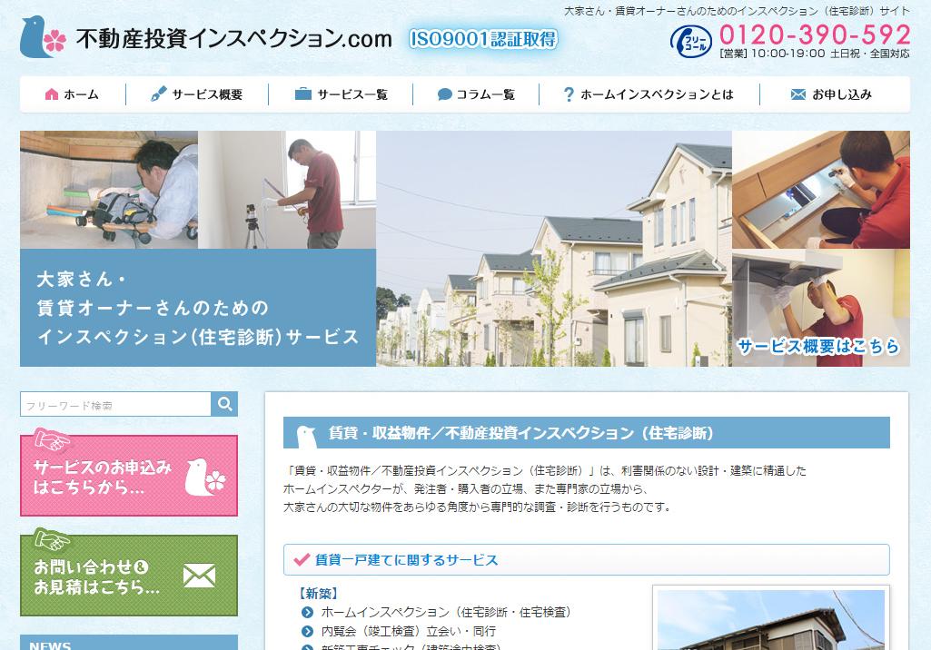 不動産投資インスペクション.com